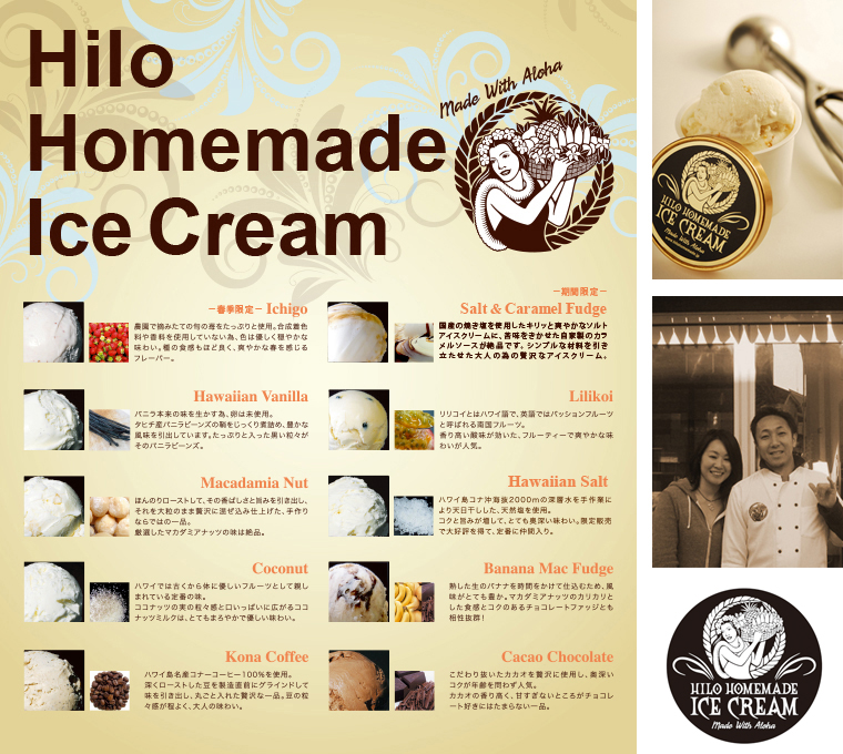 Hilo Homemade Icecream